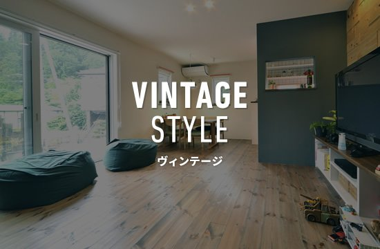 VINTAGE STYLE ヴィンテージ